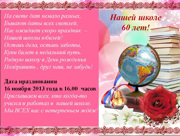 день рождения школы поздравления сценарий праздниками